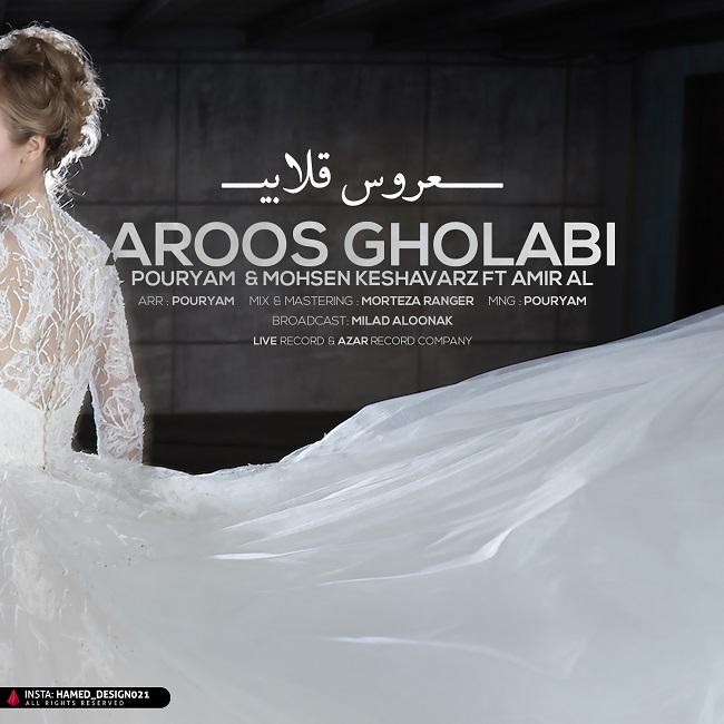 Pouryam & Mohsen Keshavarz Ft Amir AL – Aroose Gholabi