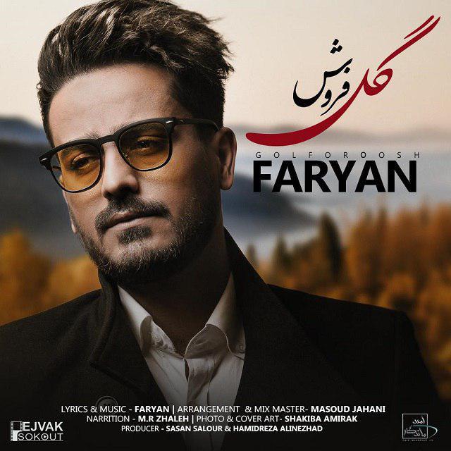 Faryan – Golforoosh