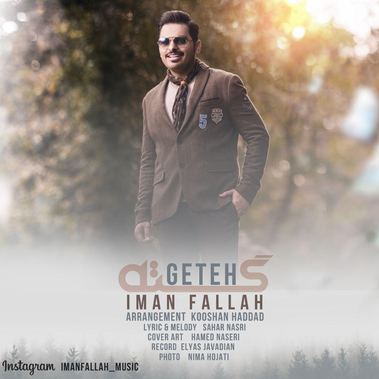 Iman Fallah – Geteh
