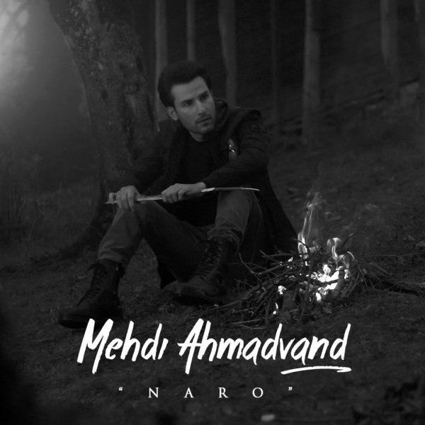 Mehdi Ahmadvand - Naro Music | آهنگ مهدی احمدوند - نرو
