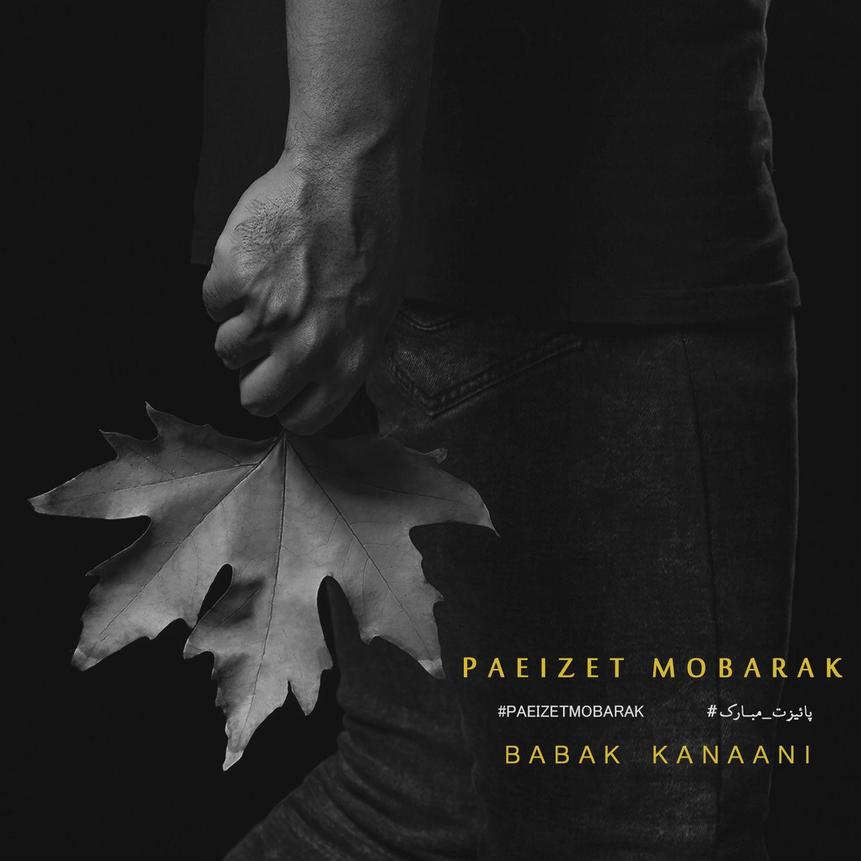 Babak Kanaani – Paeizet Mobarak