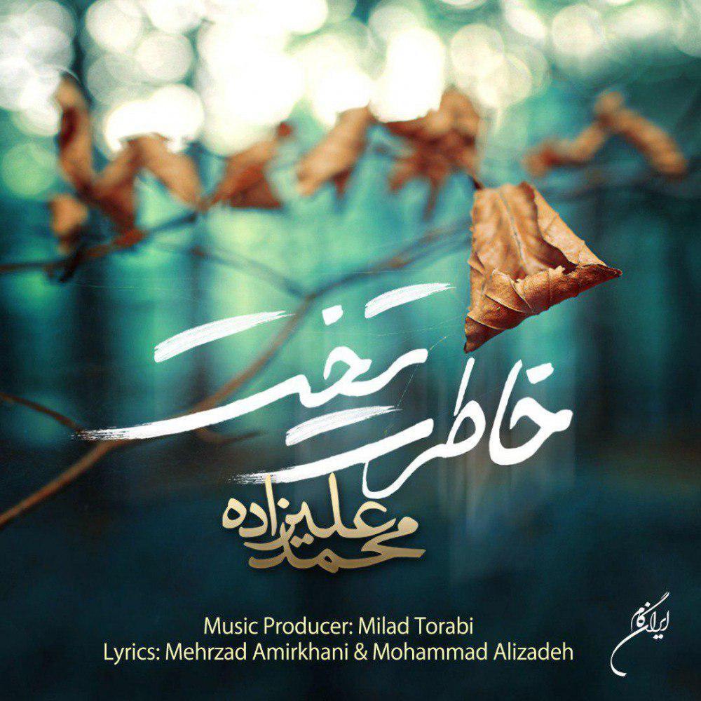 Mohammad Alizadeh - Khateret Takht Music | آهنگ محمد علیزاده - خاطرت تخت