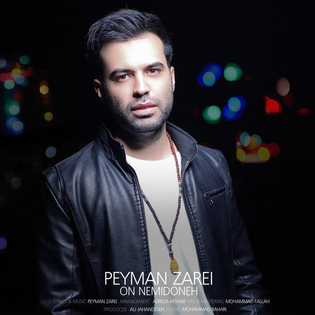 Peyman Zarei - On Nemidoneh Music | آهنگ پیمان زارعی - اون نمیدونه