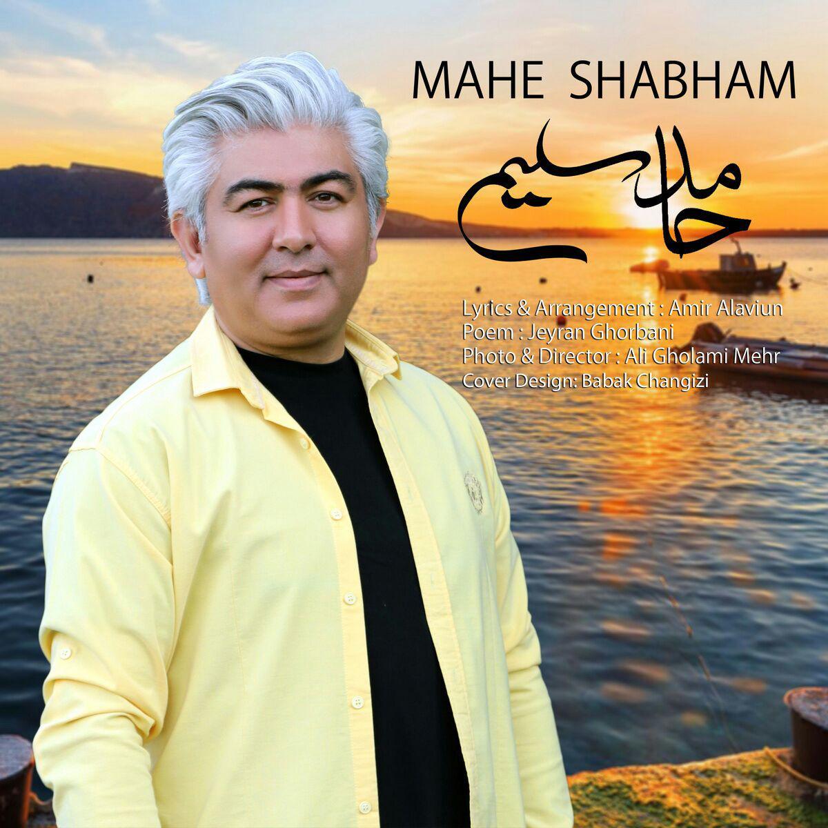 Hamed Salimi – Mahe Shabham