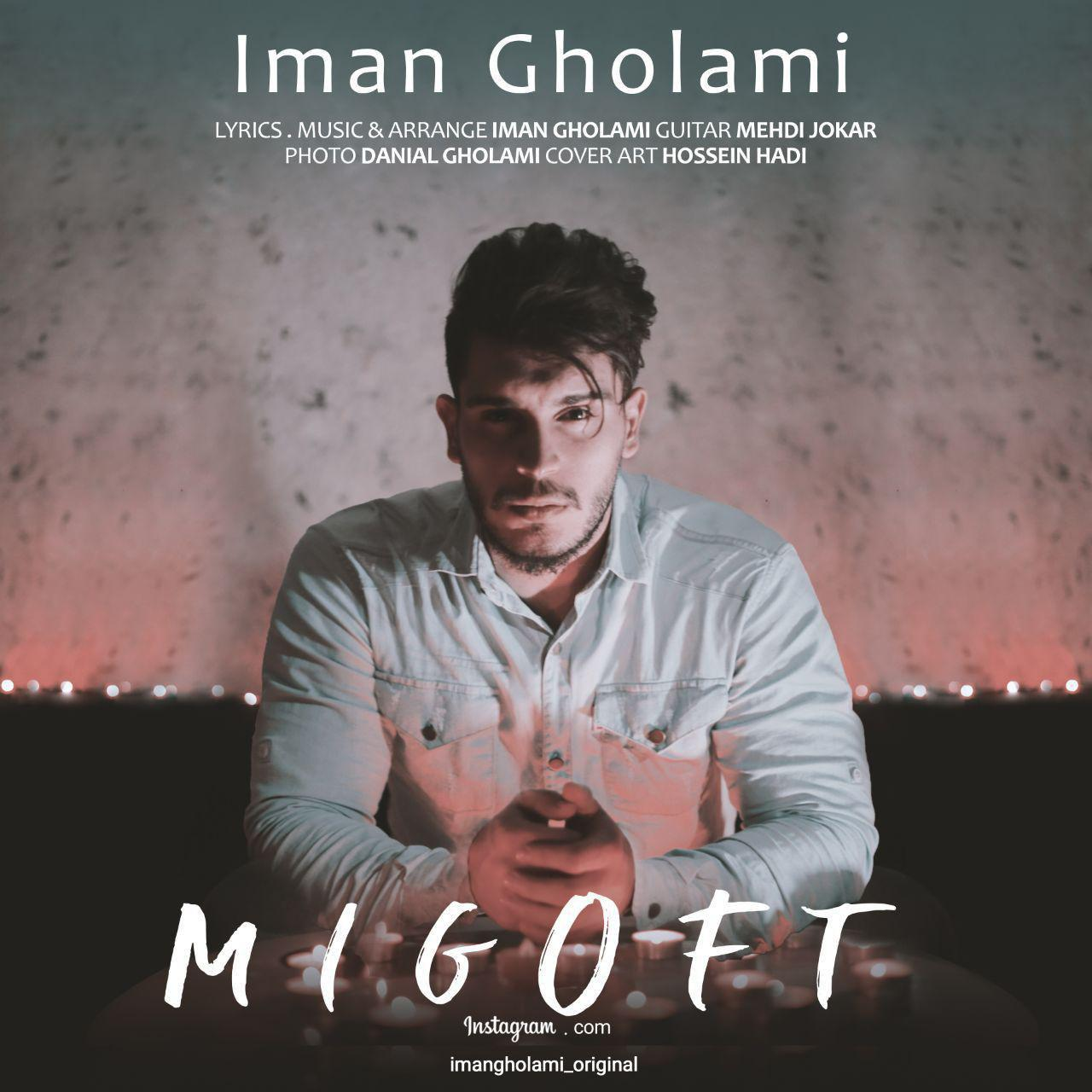 Iman Gholami - Migoft Music | آهنگ ایمان غلامی - میگفت