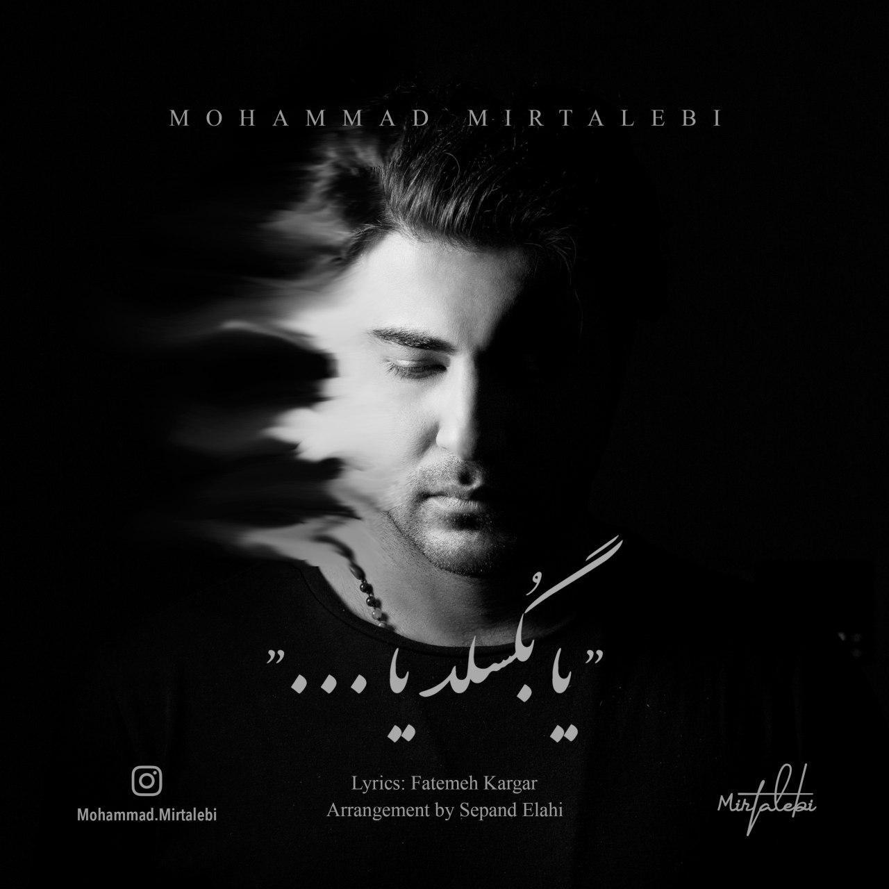 Mohammad Mirtalebi – Ya Bogsalad Ya