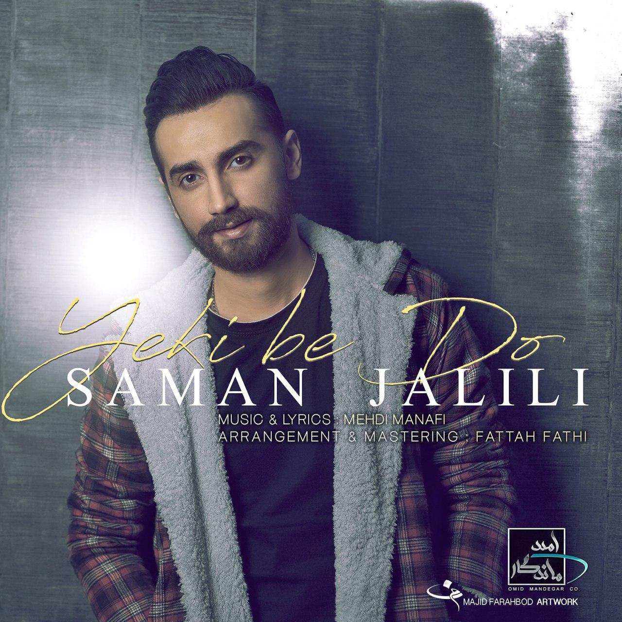 Saman Jalili - Yeki Be Do Music | آهنگ سامان جلیلی - یکی به دو