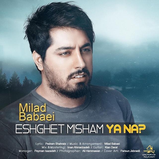 Milad Babaei - Eshghet Misham Ya Na Music | آهنگ میلاد بابایی - عشقت میشم یا نه