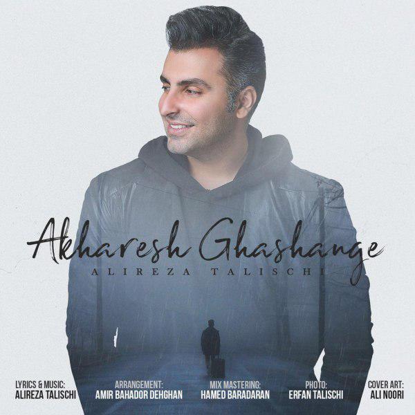 Alireza Talischi – Akharesh Ghashange