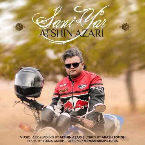Afshin Azari - Sani Yar Music | آهنگ افشین آذری - سنی یار