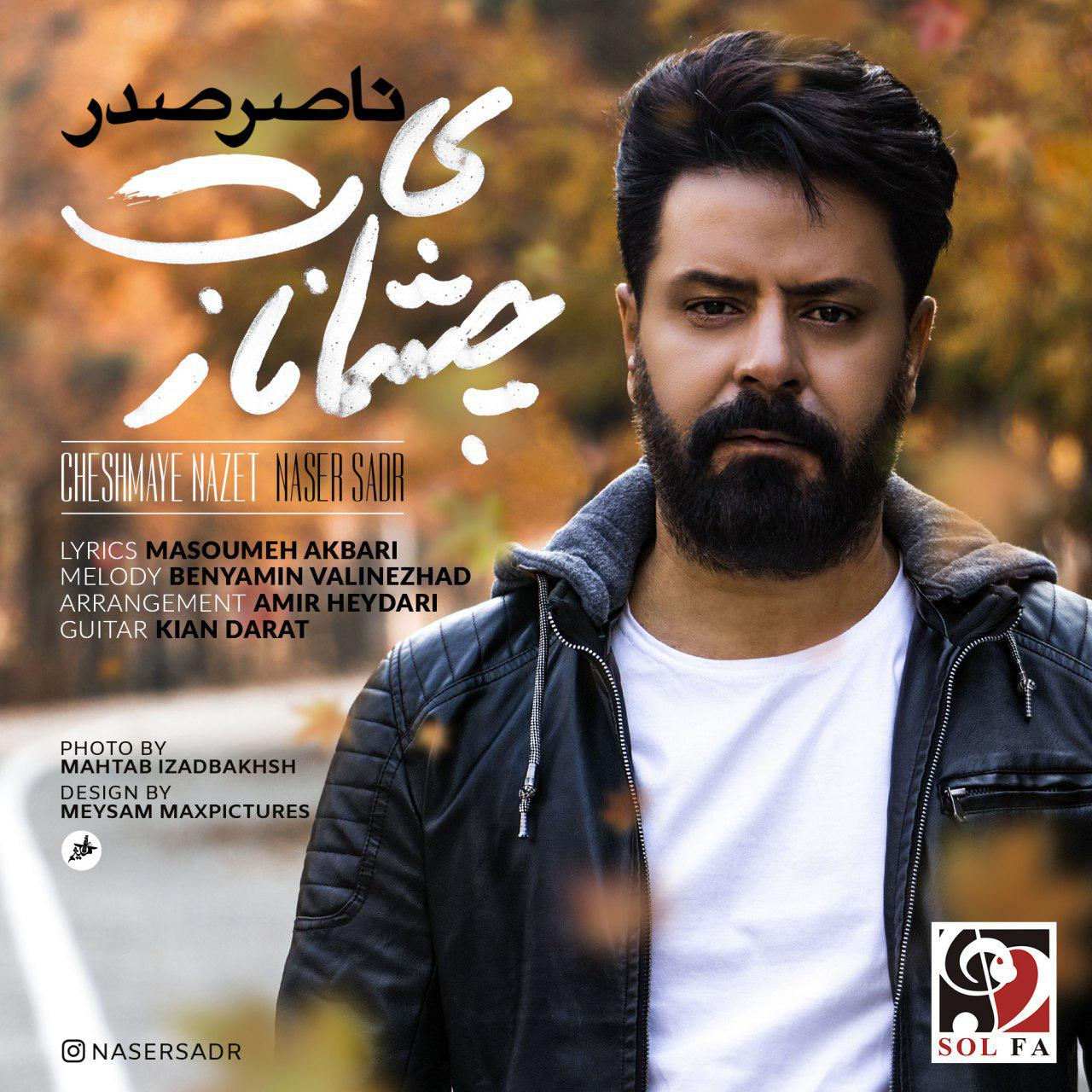 Naser Sadr - Cheshmaye Nazet Music | آهنگ  ناصر صدر - چشمای نازت