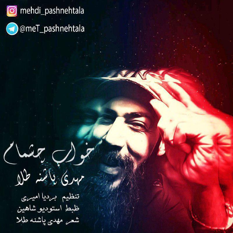 Mehdi Pashnehtala – Khabe Cheshmam
