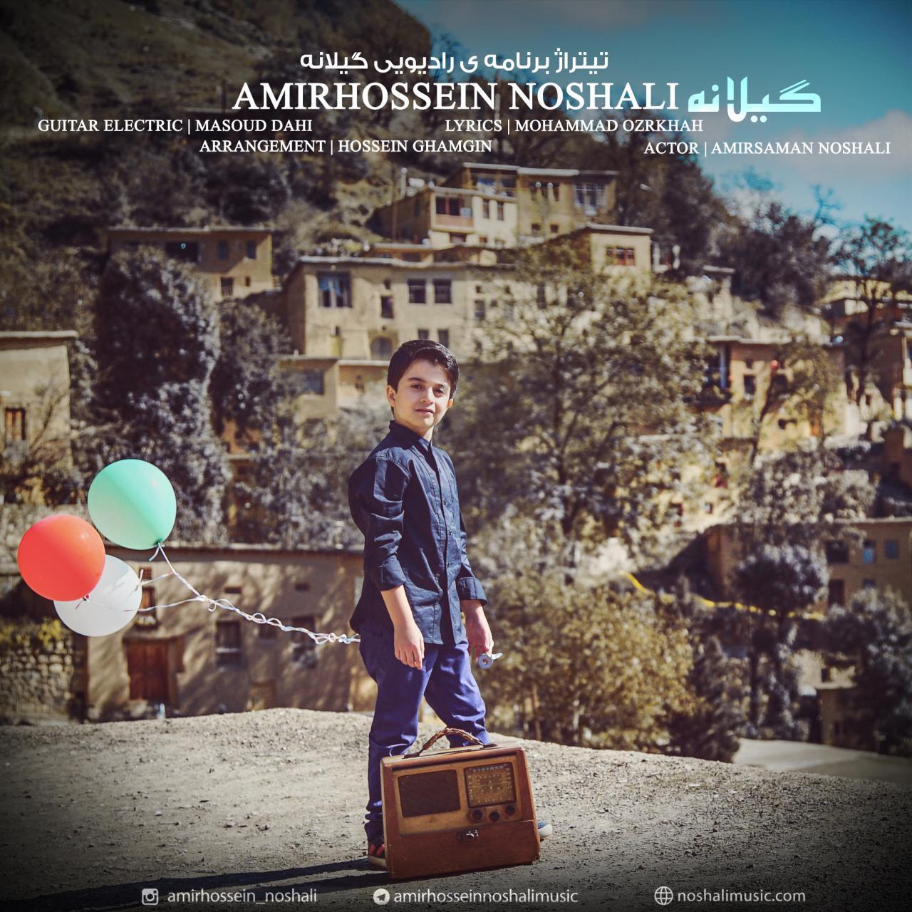 Amirhossein Noshali – Gilaneh (Titrazh)