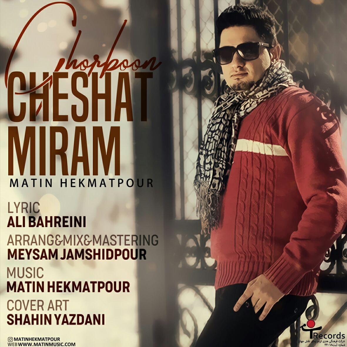 Matin Hekmatpour – Ghorbboone Cheshmat Miram