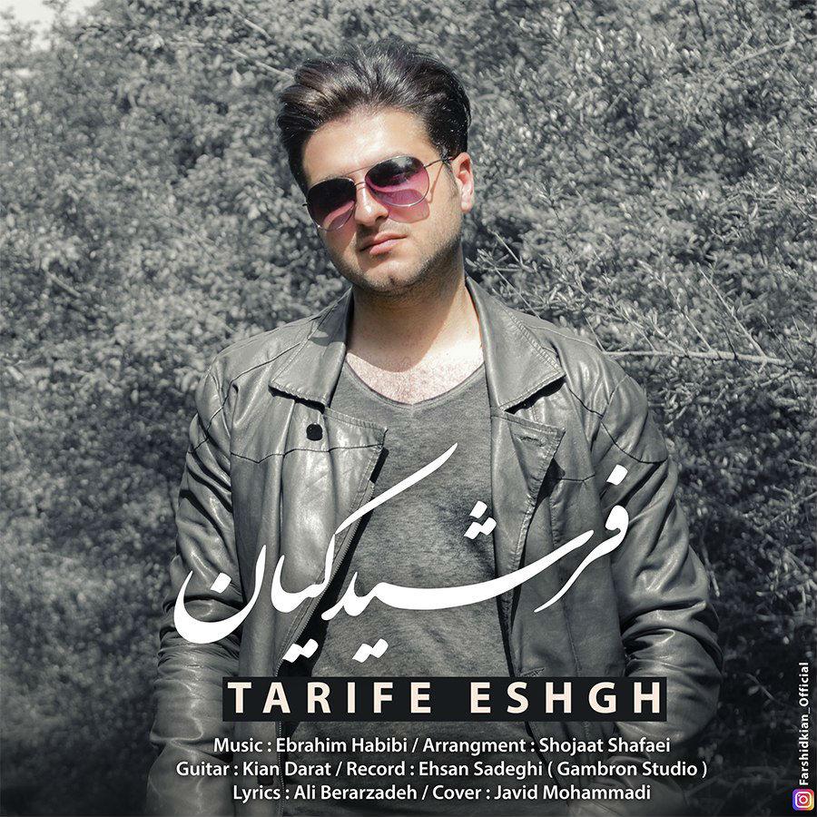 Farshid Kian – Tarife Eshgh
