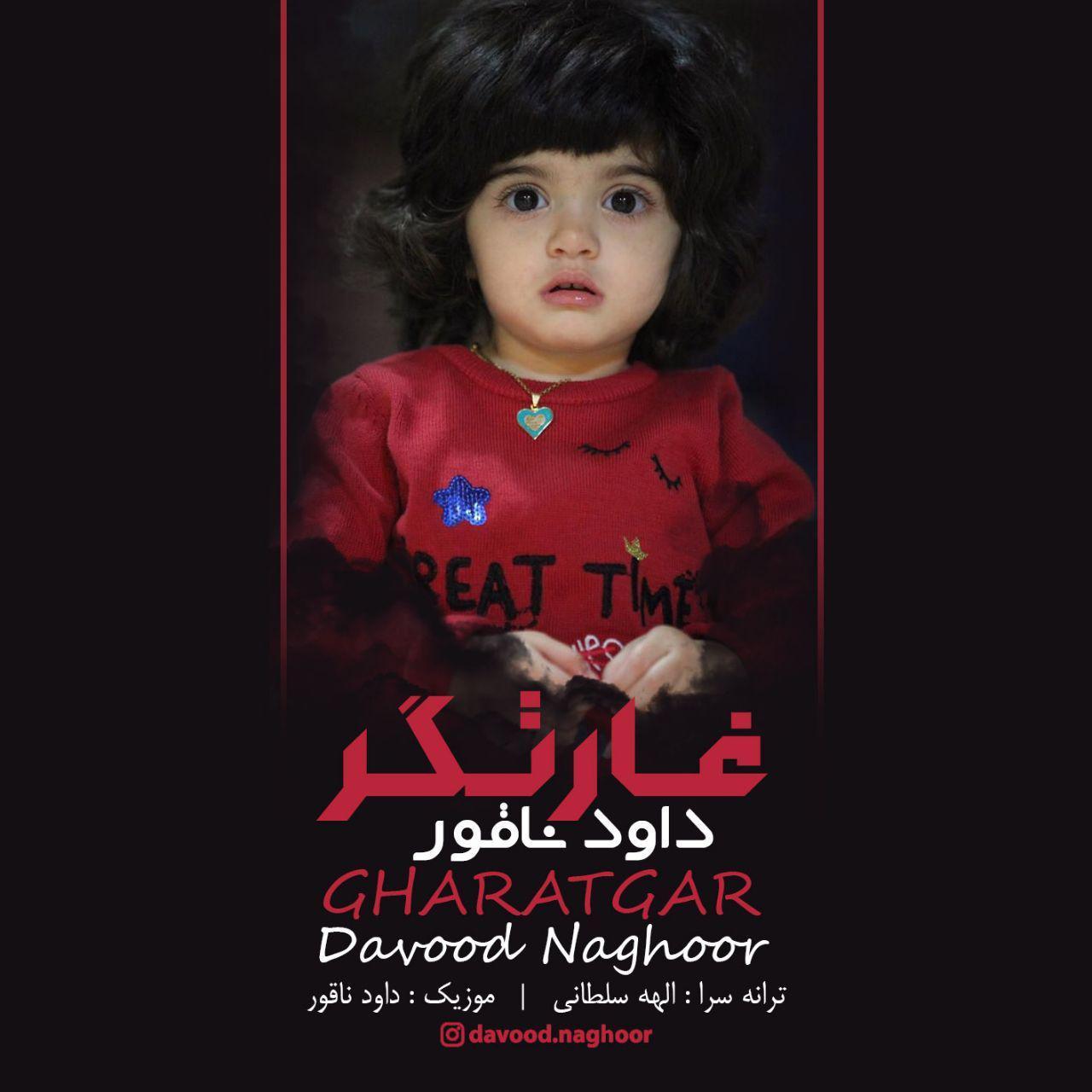 Davood Naghoor – Gharatgar