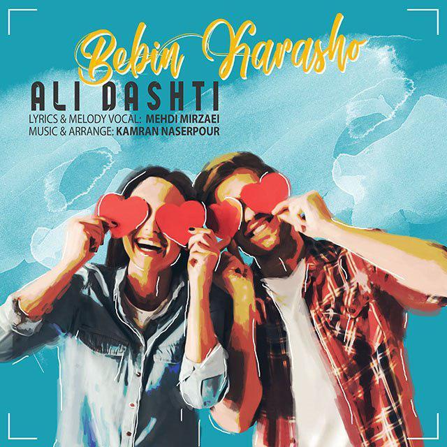 Ali Dashti – Bebin Karasho