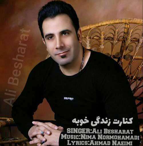 Ali Besharat – Kenaret Zendegi Khobeh