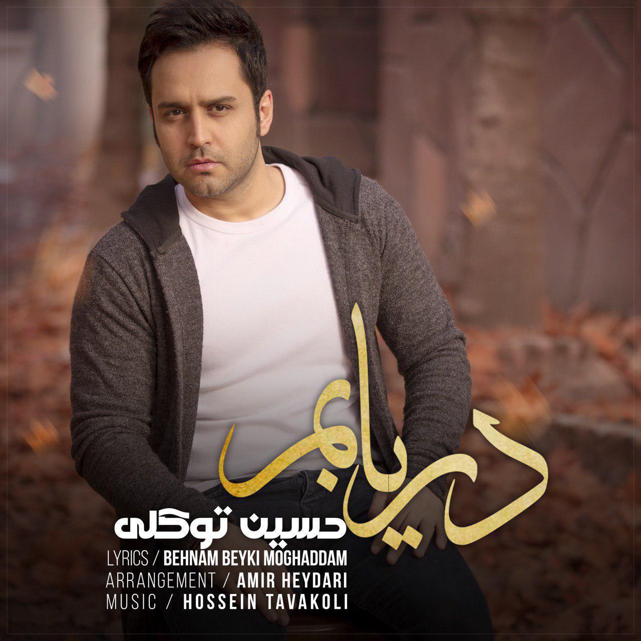 Hossein Tavakoli – Daryabam