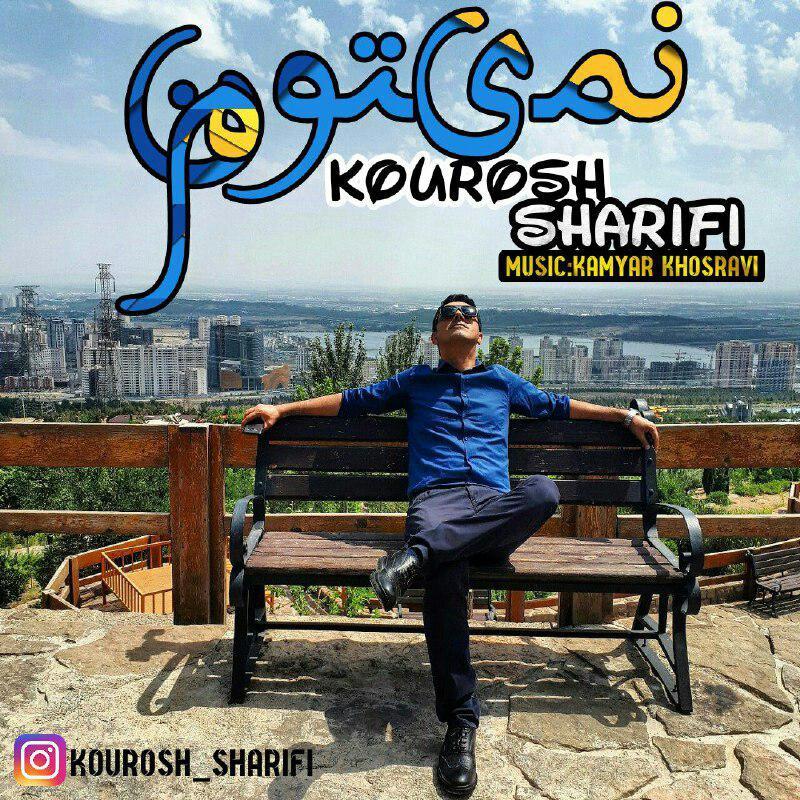 Kourosh Sharifi – Nemitonam