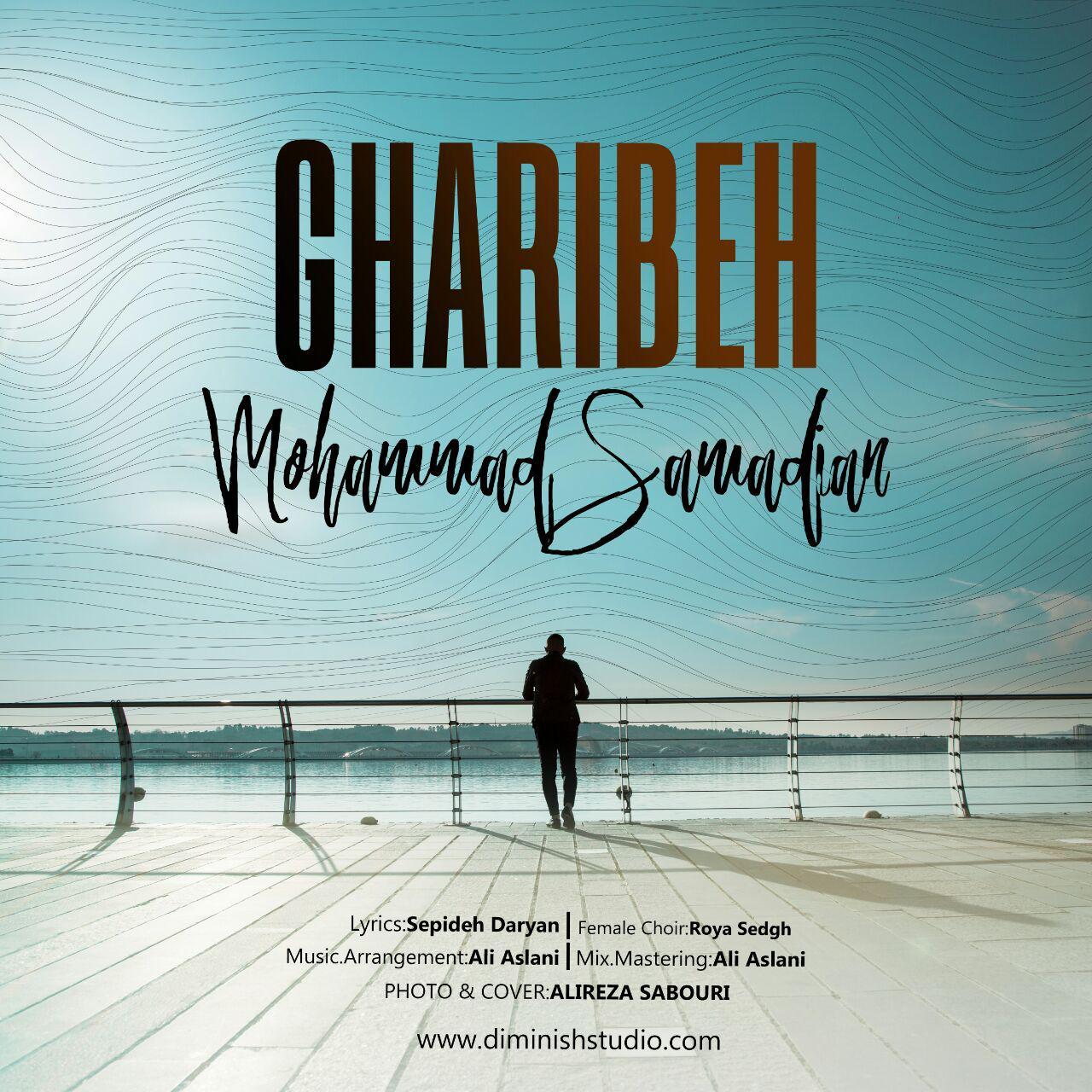 Mohammad Samadian – Gharibeh