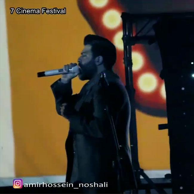 Amirhossein Noshali – Live In Jashnvareh Cinemaei 7