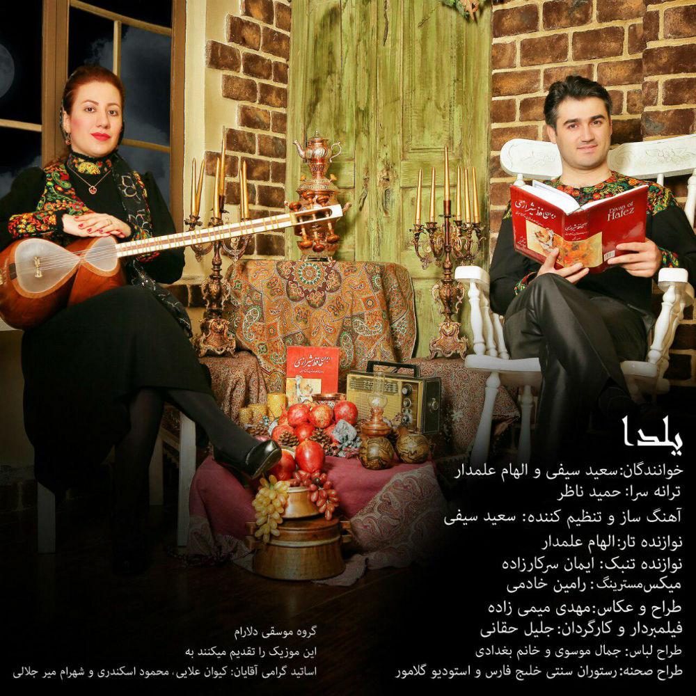 Saeed Seyfi & Elham Alamdar – Shabe Yalda