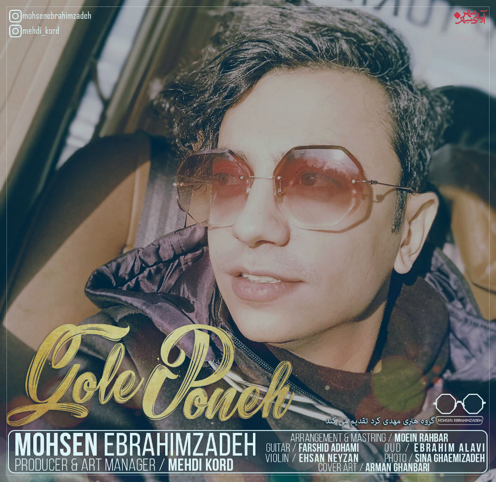 Mohsen Ebrahimzadeh - Gole Poone Music | آهنگ محسن ابراهیم زاده - گل پونه