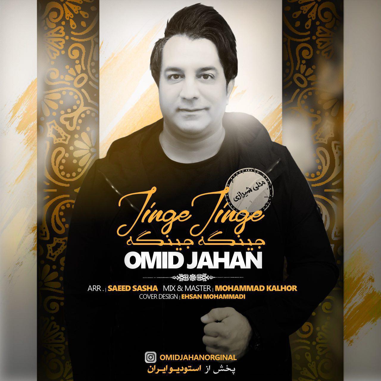 Omid Jahan – Jinge Jinge
