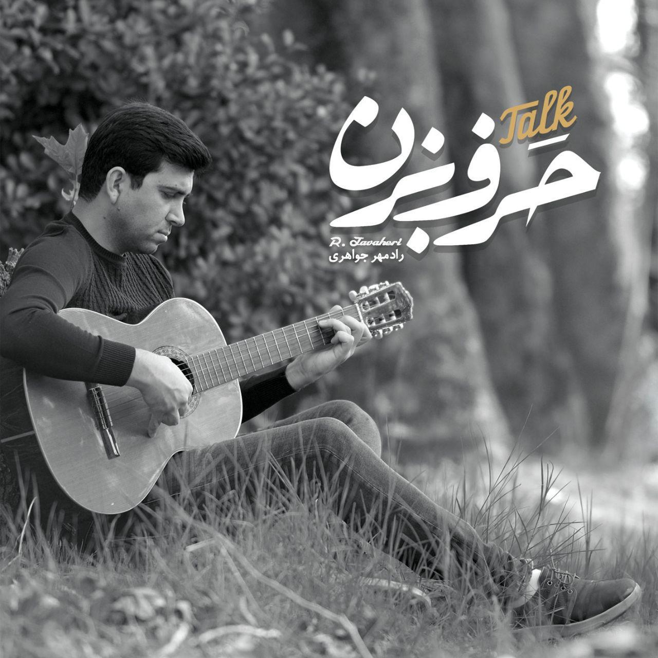 Radmehr Javaheri – Harf Bezan