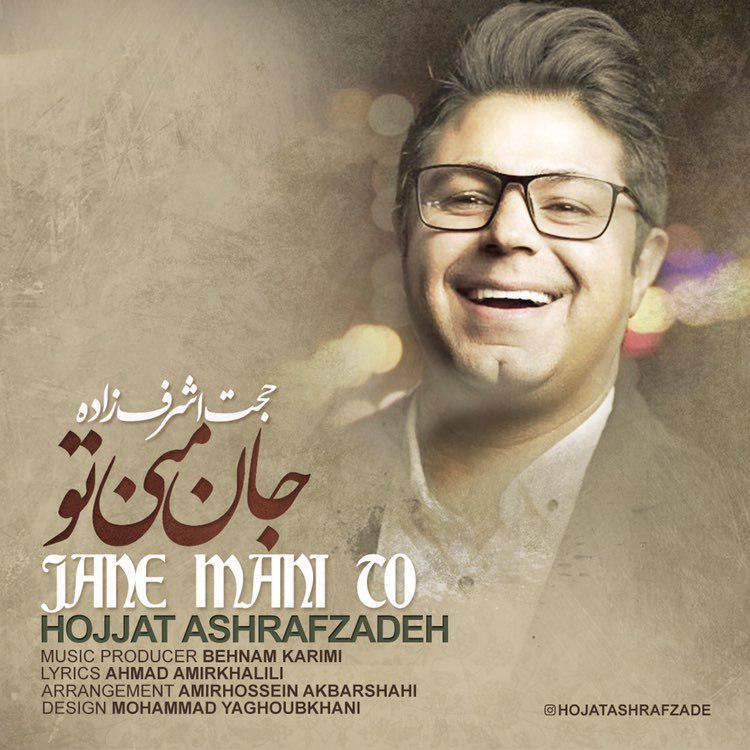 Hojat Ashrafzadeh - Jane Mani To Music | آهنگ حجت اشرف زاده - جان منی تو