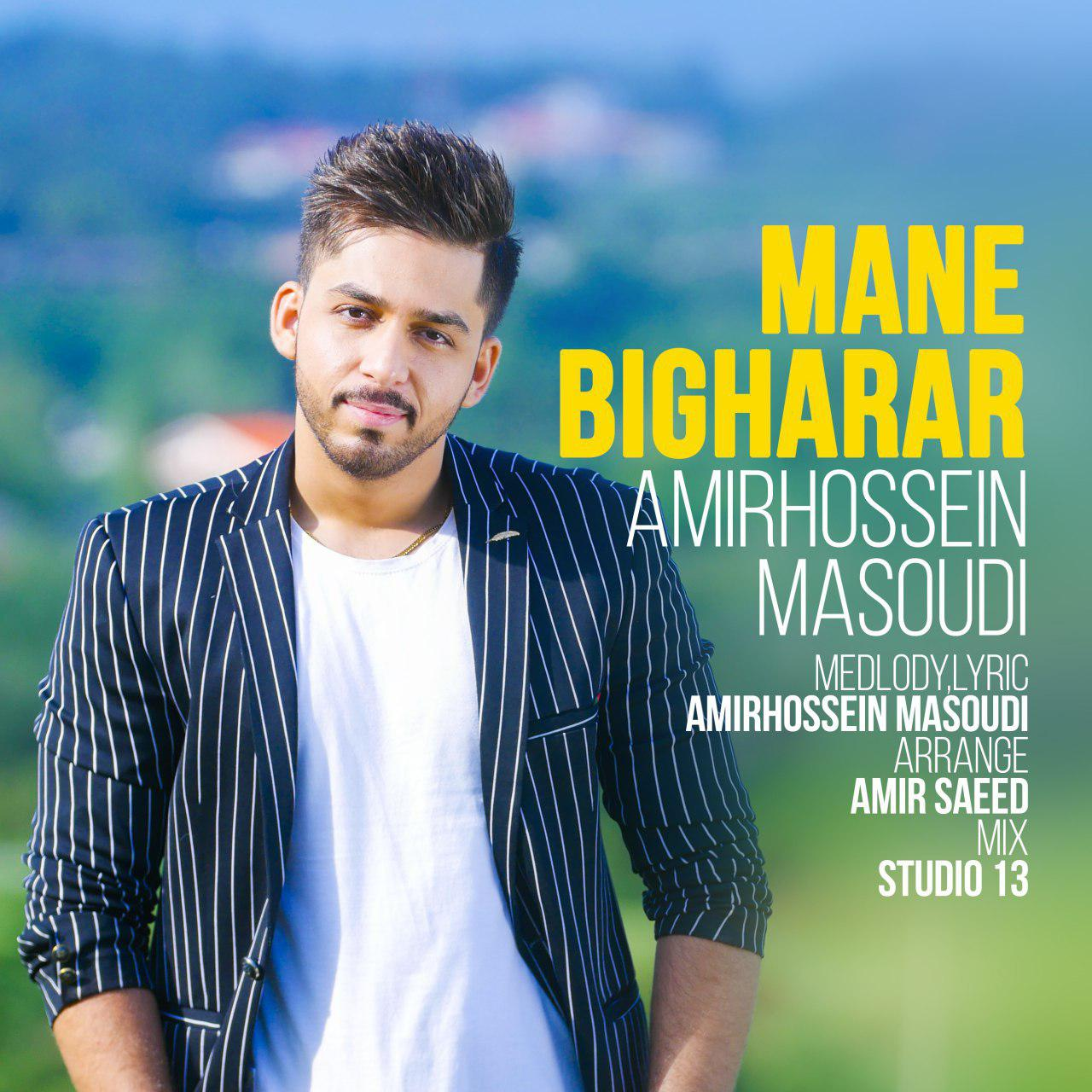 Amirhossein Masoudi – Mane Bigharar