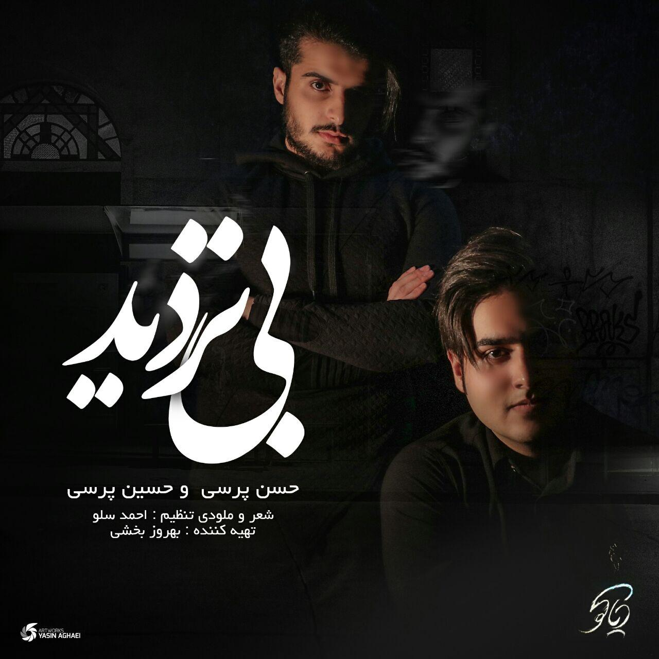 Hasan Porsi & Hossein Porsi – Bi Tardid