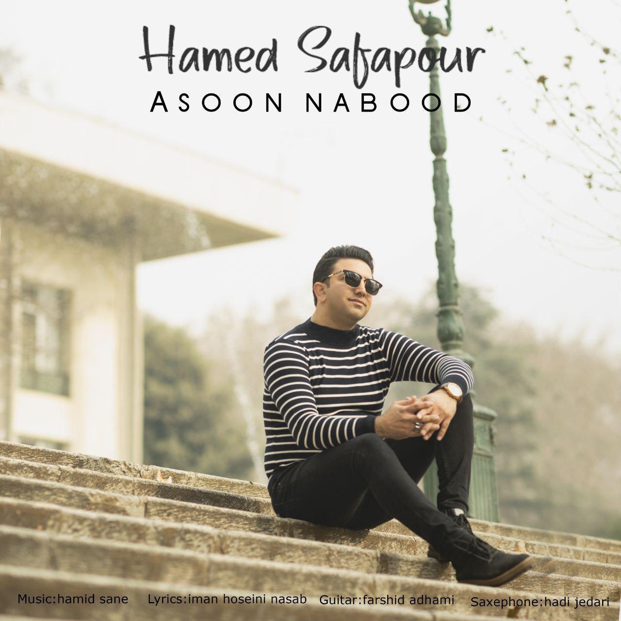 Hamed Safapour – Asoon Nabood