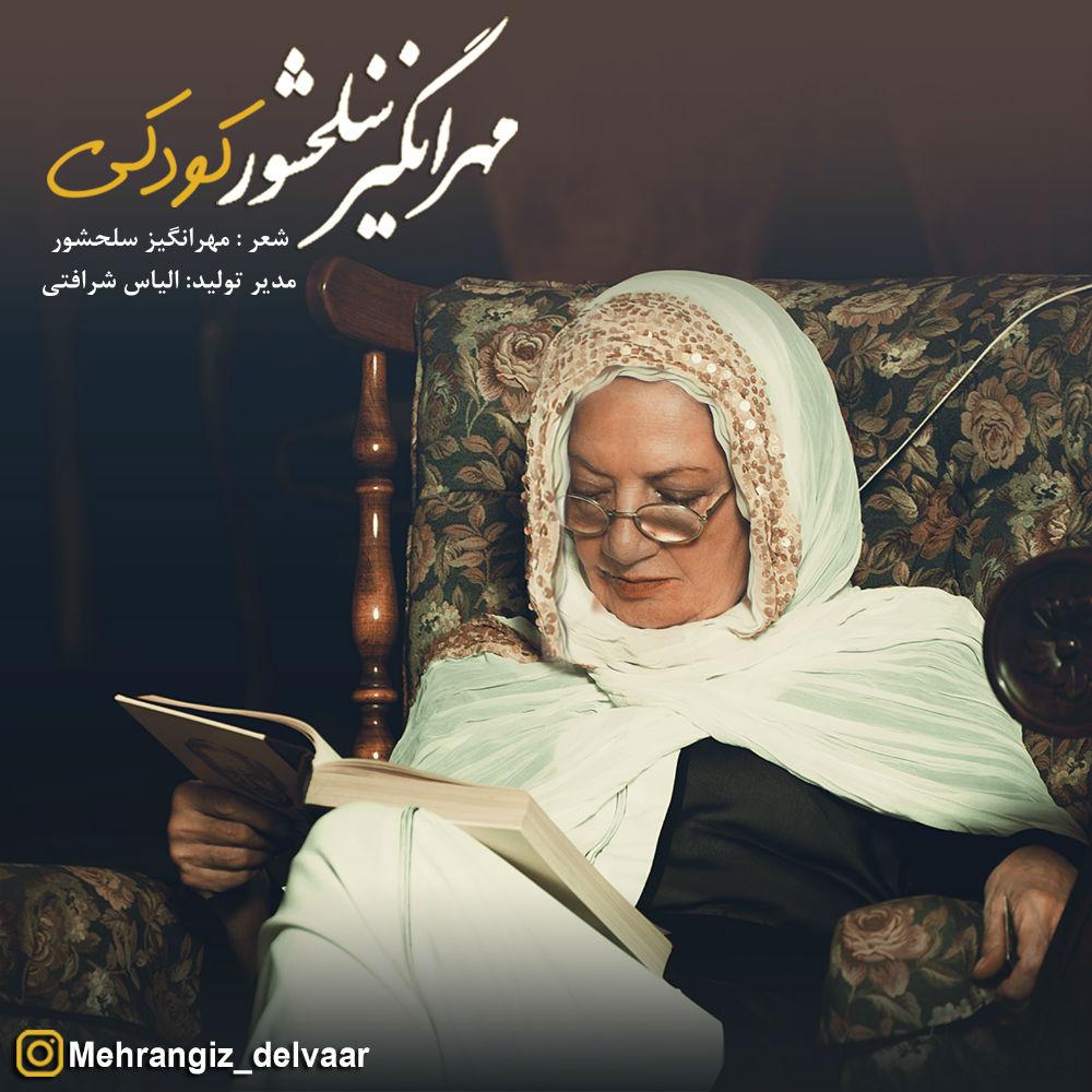 Mehrangiz Salahshour – Koodaki