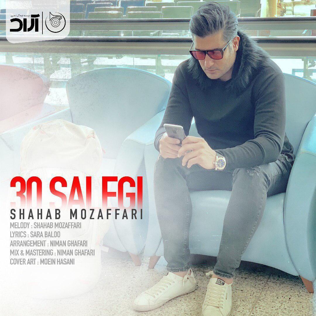 Shahab Mozaffari – 30 Salegi