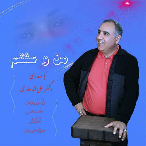 Ali Ghandhari – Mano Eshgham