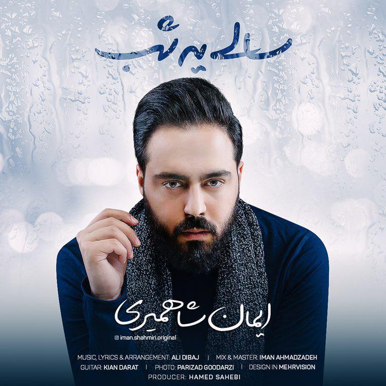 Iman Shahmiri – Sali Ye Shab