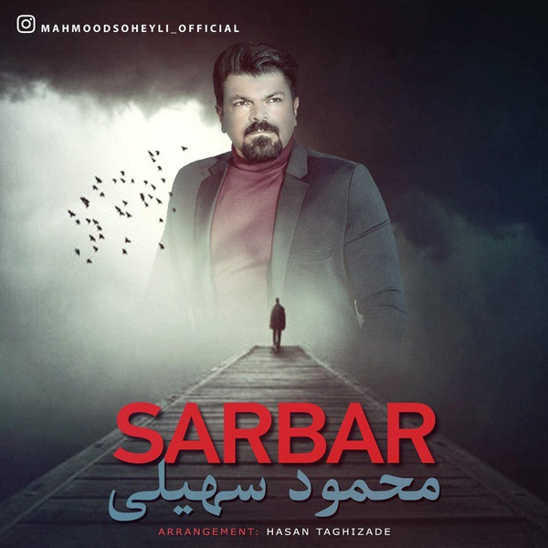 Mahmood Soheyli – Sarbar