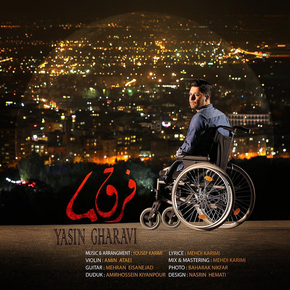 Yasin Gharavi – Farghe Ma