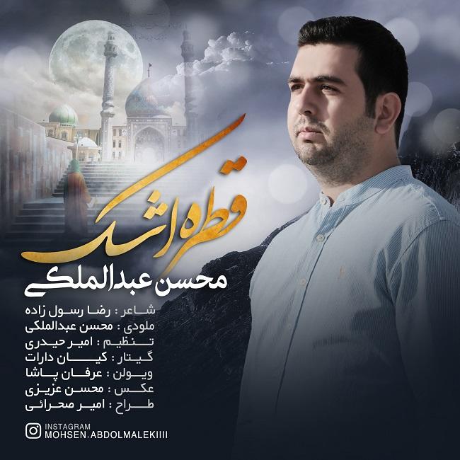 Mohsen Abdolmaleki – Ghatreye Ashk