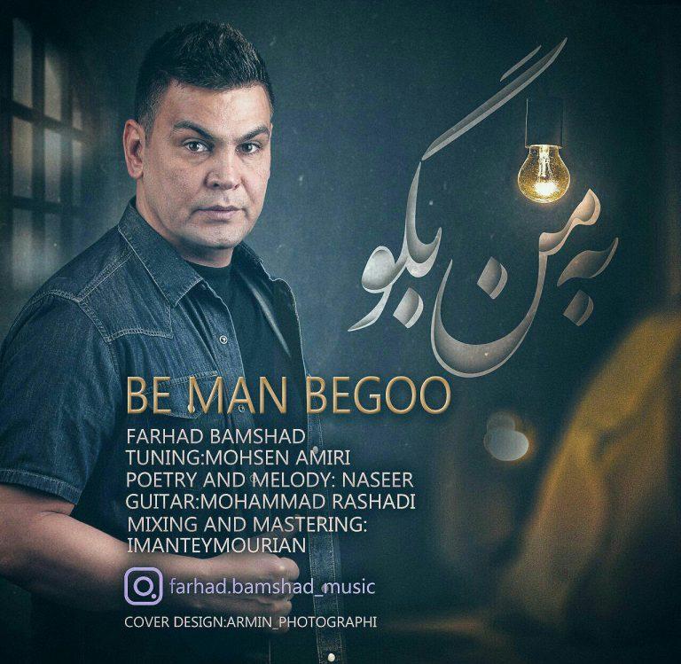 Farhad Bamshad – Be Man Begoo