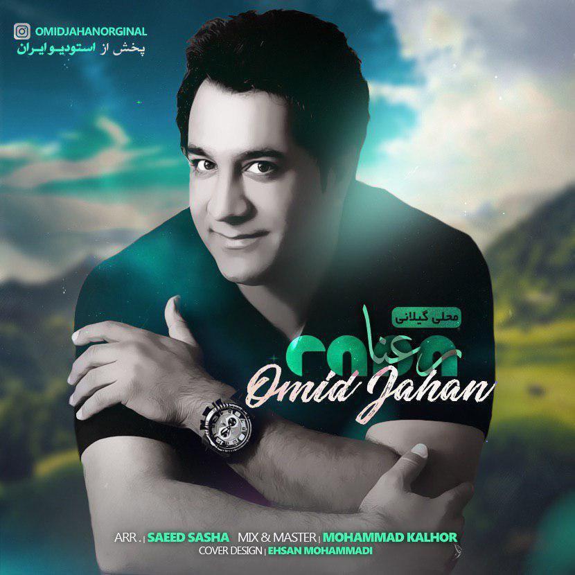 Omid Jahan - Rana Music | آهنگ امید جهان - رعنا