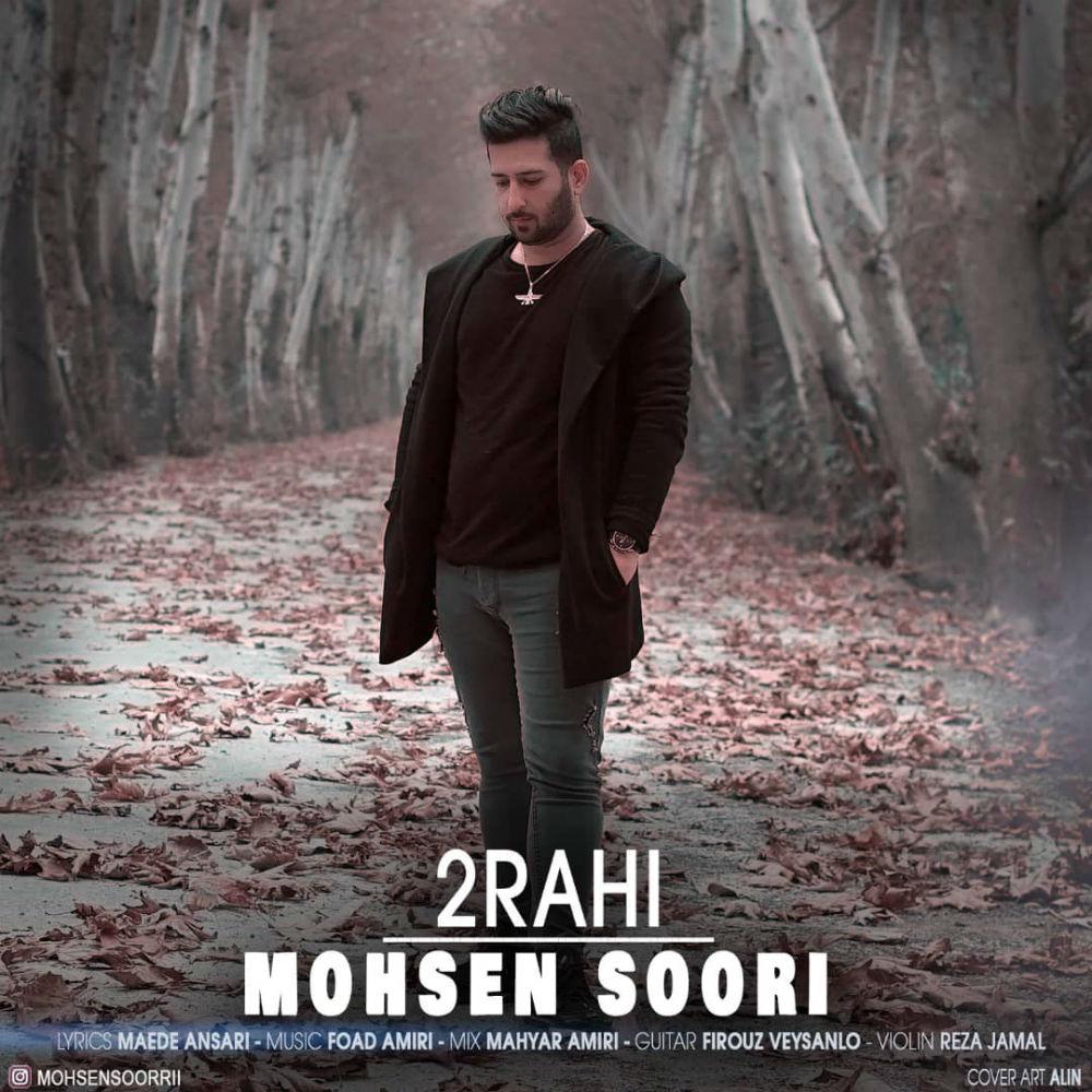 Mohsen Soori – 2Rahi