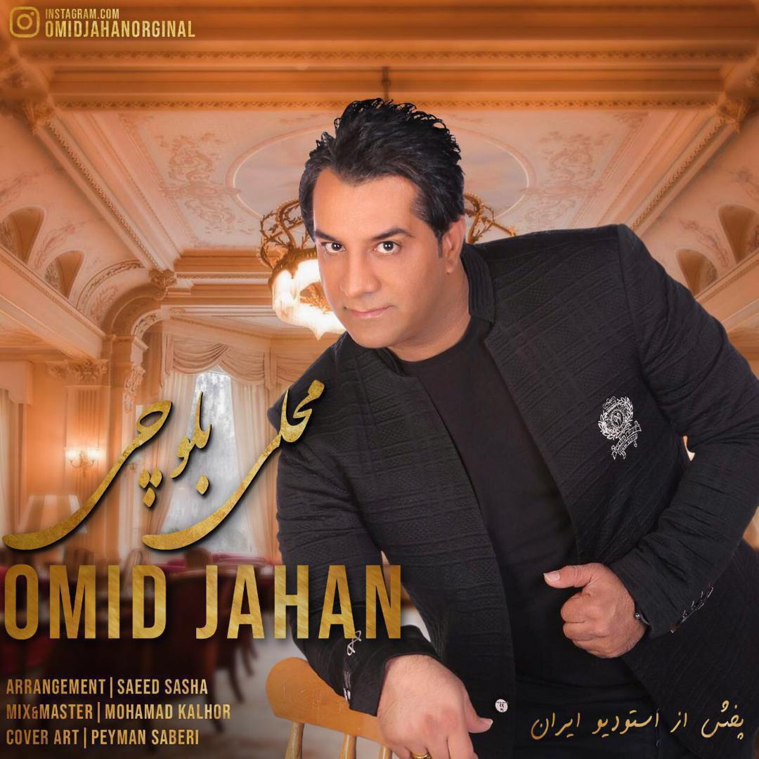 Omid Jahan - Balouchi Music | آهنگ امید جهان - بلوچی