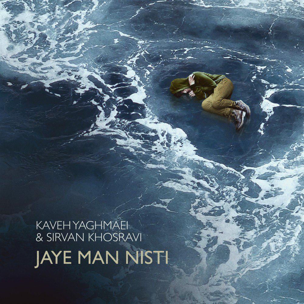 Sirvan Khosravi & Kaveh Yaghmaei – Jaye Man Nisti