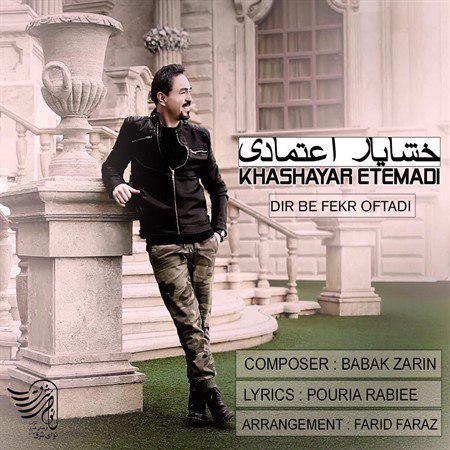 Khashayar Etemadi - Dir Be Fekr Oftadi Music | آهنگ خشایار اعتمادی - دیر به فکر افتادی