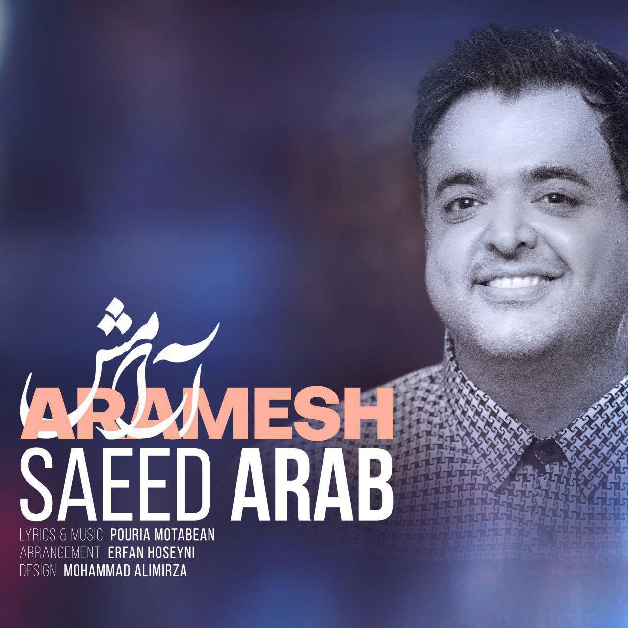 Saeed Arab - Aramesh Music | آهنگ سعید عرب - آرامش