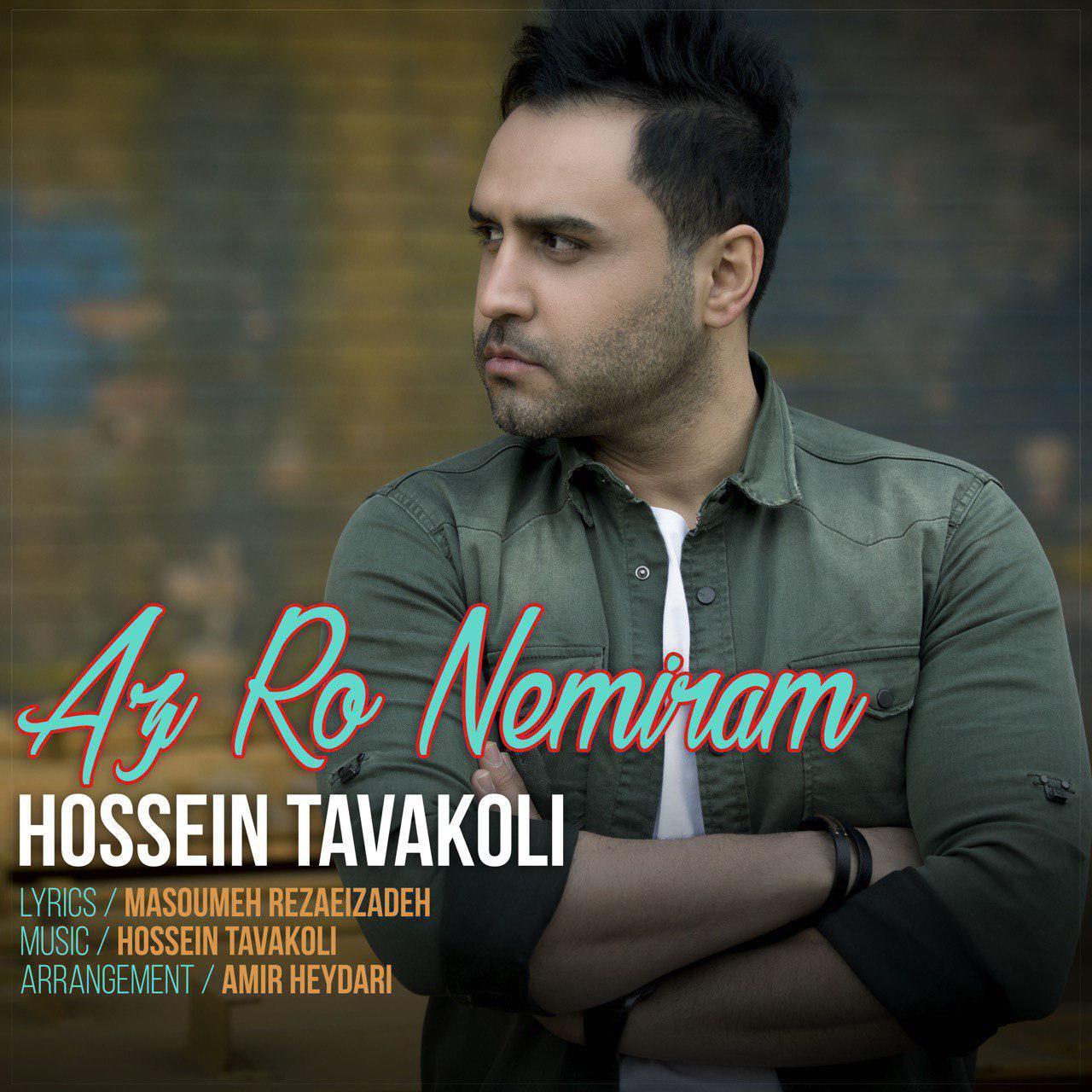 Hossein Tavakoli - Az Ro Nemiram Music | آهنگ حسین توکلی - از رو نمیرم
