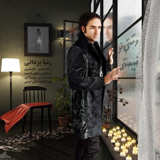 Reza Yazdani - Vaghti To Nisti Music | آهنگ رضا یزدانی - وقتی تو نیستی